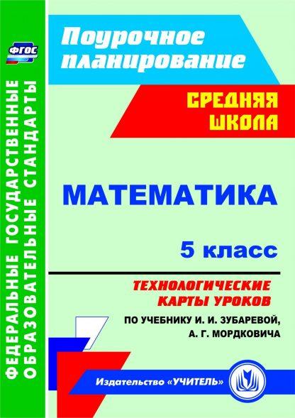 Купить Математика. 5 класс: технологические карты уроков по учебнику И. И. Зубаревой