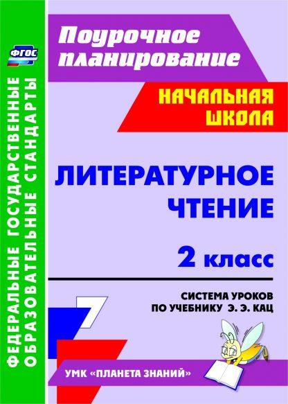 Купить Литературное чтение. 2 класс: система уроков по учебнику Э. Э. Кац в Москве по недорогой цене
