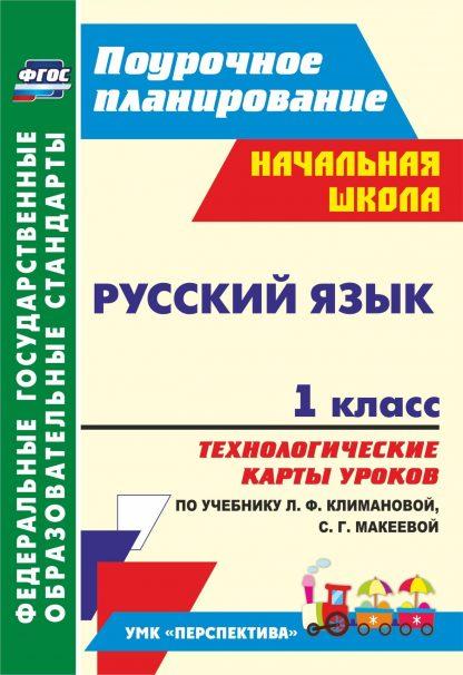 Купить Русский язык. 1 класс: технологические карты уроков по учебнику Л. Ф. Климановой