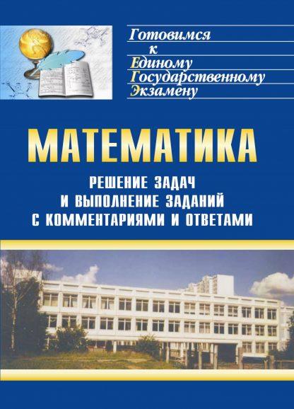 Купить Решение задач и выполнение заданий по математике с комментариями и ответами для подготовки к единому государственному экзамену в Москве по недорогой цене