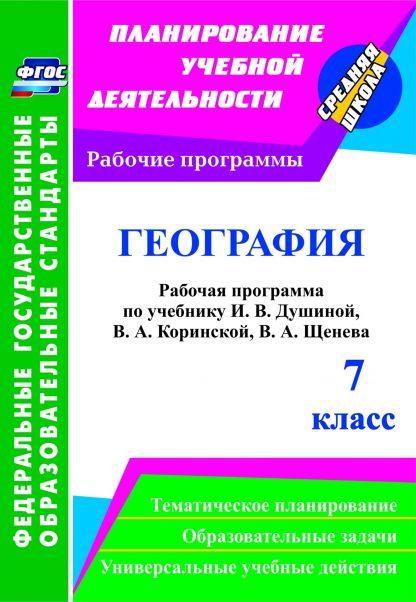 Купить География. 7 класс: рабочая программа по учебнику И. В. Душиной