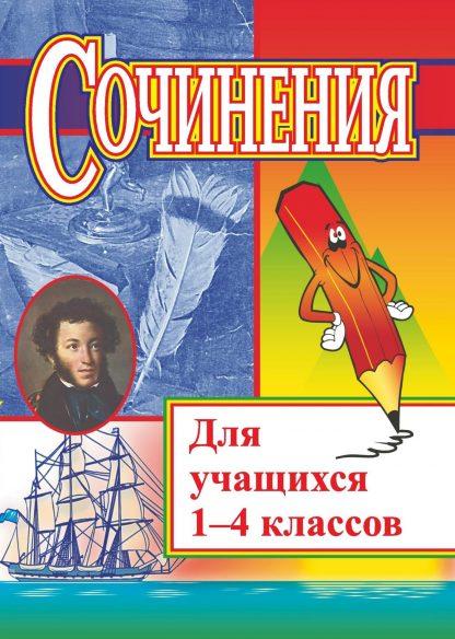 Купить Сочинения для учащихся 1-4 классов в Москве по недорогой цене