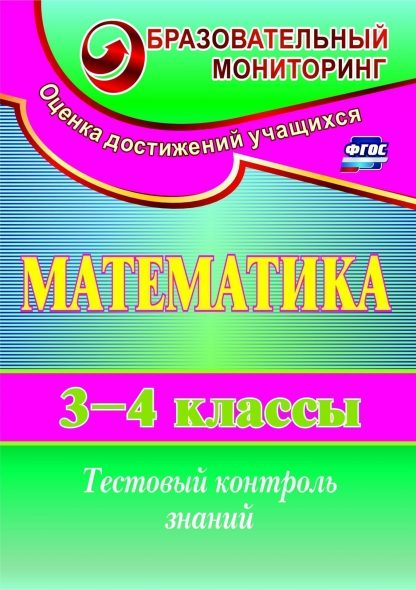 Купить Математика. 3-4 классы: тестовый контроль знаний в Москве по недорогой цене