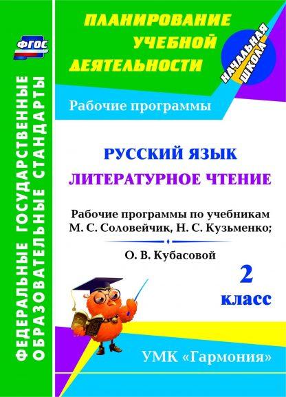 Купить Русский язык. Литературное чтение. 2 класс: рабочие программы по учебникам М. С. Соловейчик