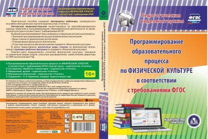 Купить Программирование образовательного процесса по физической культуре в соответствии с требованиями ФГОС. Компакт-диск для компьютера в Москве по недорогой цене
