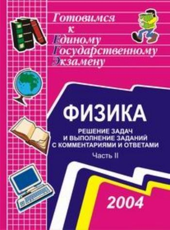 Купить Физика. Решение задач и выполнение заданий с комментариями. Ч. II в Москве по недорогой цене