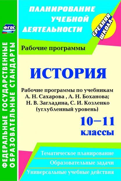 Купить История. 10-11 классы: рабочие программы по учебникам Сахарова А. Н.
