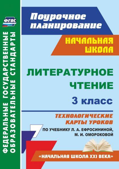 Купить Литературное чтение. 3 класс: технологические карты уроков по учебнику Л. А. Ефросининой