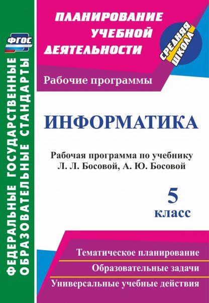 Купить Информатика. 5 класс: рабочая программа по учебнику Л. Л. Босовой