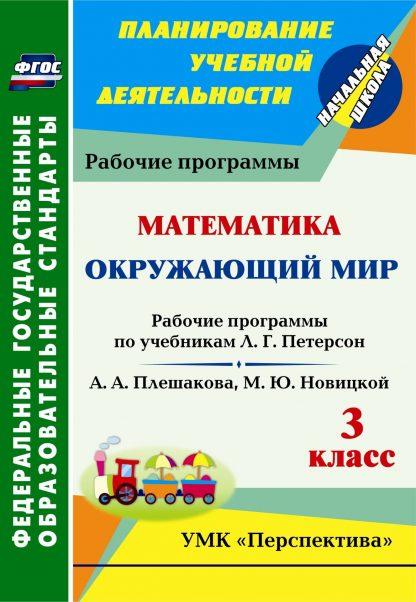 Купить Окружающий мир. Математика. 3 класс: рабочие программы по учебникам  А. А. Плешакова