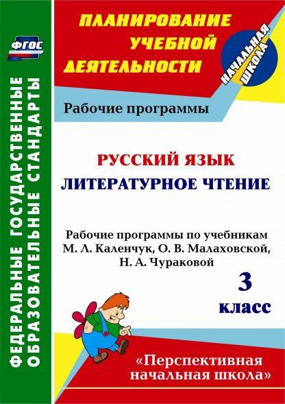 Купить Русский язык. Литературное чтение. 3 класс: рабочие программы по учебникам М. Л. Каленчук