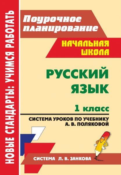 Купить Русский язык. 1 класс: система уроков по учебнику А. В. Поляковой в Москве по недорогой цене