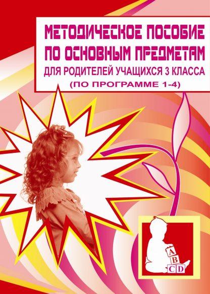 Купить Методическое пособие по основным предметам для родителей учащихся 3 класса (по программе 1-4) в Москве по недорогой цене