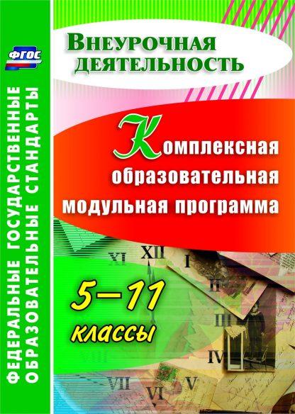 Купить Комплексная образовательная модульная программа. 5-11 классы в Москве по недорогой цене