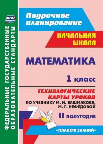 Купить Математика. 1 класс: : технологические карты уроков по учебнику М. И. Башмакова