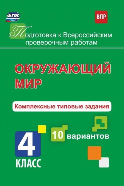Купить Окружающий мир. Комплексные типовые задания. 10 вариантов. 4 класс в Москве по недорогой цене