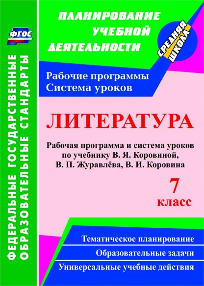 Купить Литература. 7 класс: рабочая программа и система уроков по учебнику В. Я. Коровиной