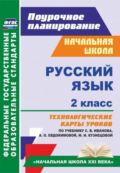 Купить Русский язык. 2 класс: технологические карты уроков по учебнику С. В. Иванова
