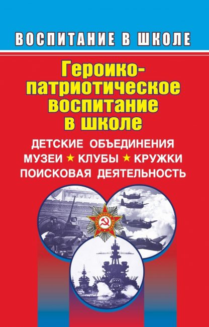 Купить Героико-патриотическое воспитание в школе в Москве по недорогой цене