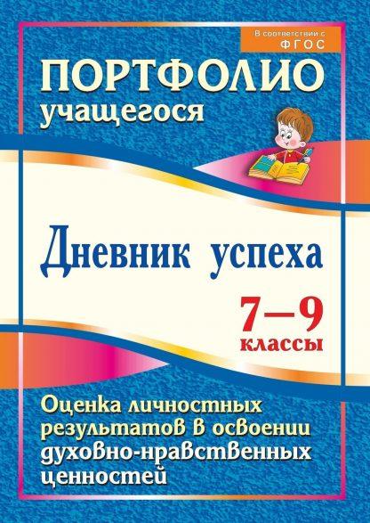 Купить Дневник успеха. 7-9 классы. Оценка личностных результатов в освоении духовно-нравственных ценностей в Москве по недорогой цене