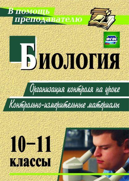 Купить Биология. 10-11 классы: организация контроля на уроке. Контрольно-измерительные материалы в Москве по недорогой цене