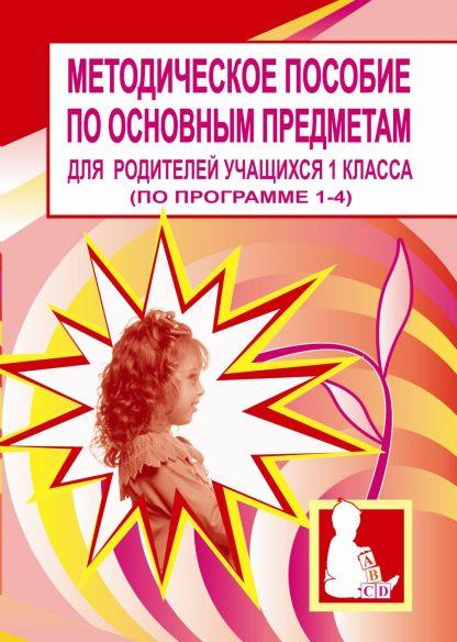 Купить Методическое пособие по основным предметам для родителей учащихся 1 класса (по программе 1-4) в Москве по недорогой цене