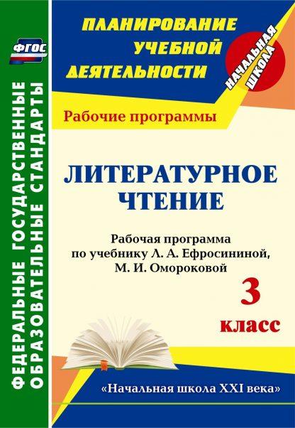 Купить Литературное чтение. 3 класс: рабочая программа по учебнику Л. А. Ефросининой