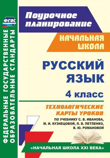 Купить Русский язык. 4 класс: технологические карты уроков по учебнику С. В. Иванова