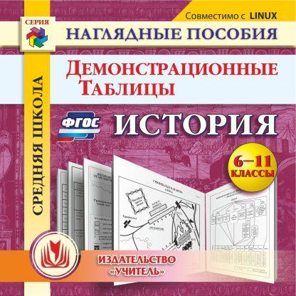 Купить История. 6-11 классы. Демонстрационные таблицы. Компакт-диск для компьютера в Москве по недорогой цене