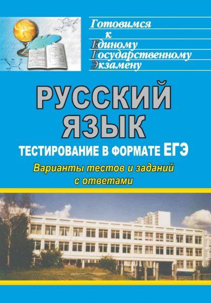 Купить Русский язык. Тестирование в формате ЕГЭ: варианты тестов и заданий с ответами в Москве по недорогой цене