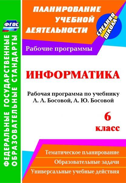 Купить Информатика. 6 класс: рабочая программа по учебнику Л. Л. Босовой