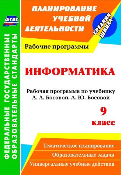 Купить Информатика. 9 класс: рабочая программа по учебнику Л. Л. Босовой