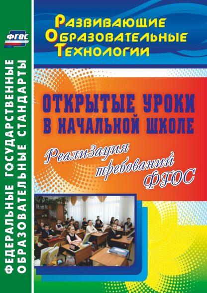 Купить Открытые уроки в начальной школе. Реализация требований ФГОС в Москве по недорогой цене