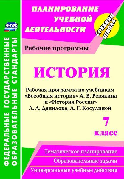 Купить История. 7 класс: рабочая программа по учебникам А. В. Ревякина и А. А. Данилова