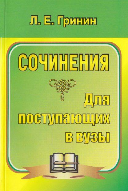 Купить Сочинения для поступающих в вузы. Сочинения-образцы и самоучитель по написанию сочинений в Москве по недорогой цене