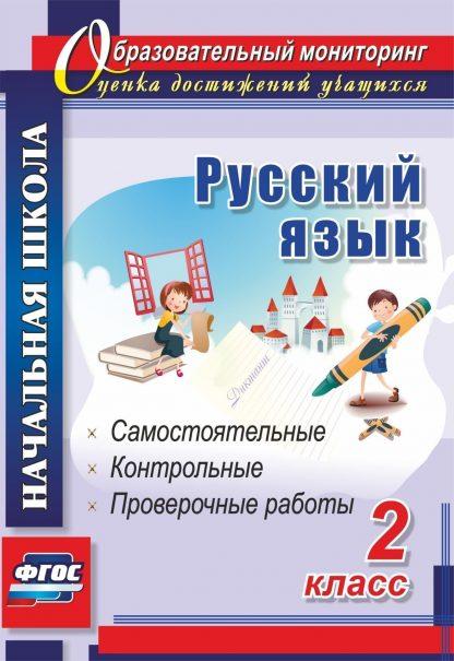 Купить Русский язык. 2 класс: самостоятельные