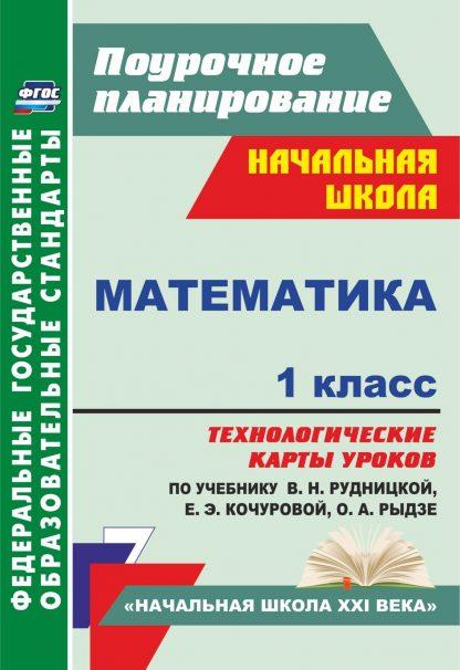 Купить Математика. 1 класс: технологические карты уроков по учебнику В. Н. Рудницкой