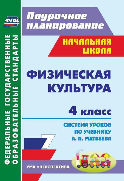 Купить Физическая культура. 4 класс: система уроков по учебнику А. П. Матвеева в Москве по недорогой цене