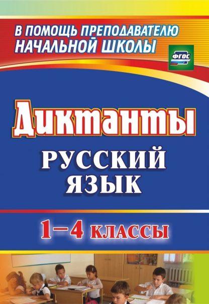 Купить Диктанты. Русский язык. 1-4 классы в Москве по недорогой цене