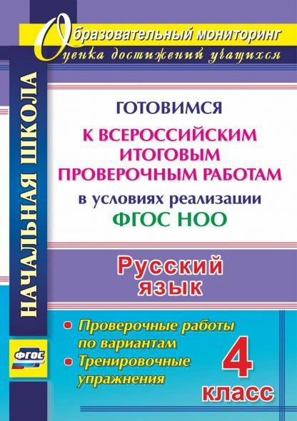 Купить Русский язык. 4 класс. Готовимся к Всероссийским итоговым проверочным работам  в условиях реализации ФГОС НОО: проверочные работы по вариантам
