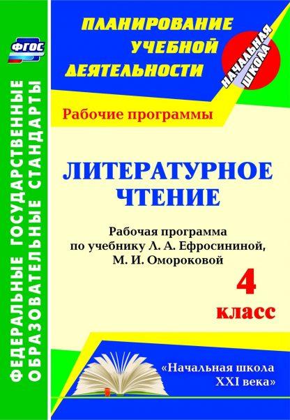 Купить Литературное чтение. 4 класс: рабочая программа по учебнику Л. А. Ефросининой