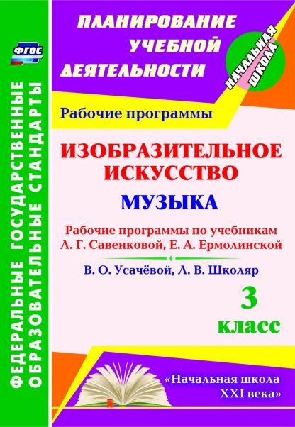 Купить Изобразительное искусство. Музыка. 3 класс: рабочие программы по учебникам Л. Г. Савенковой