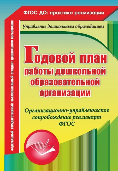 Купить Годовой план работы дошкольной образовательной организации: организационно-управленческое сопровождение реализации ФГОС в Москве по недорогой цене