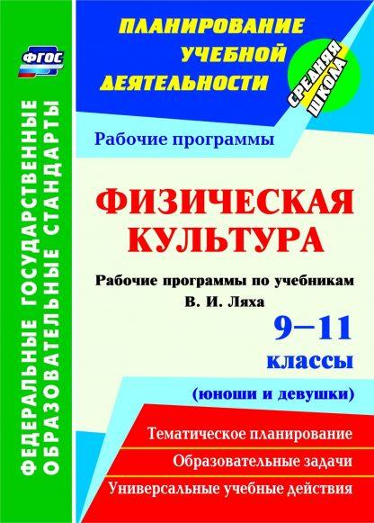 Купить Физическая культура. 9-11 классы (юноши и девушки): рабочие программы по учебникам В. И. Ляха в Москве по недорогой цене