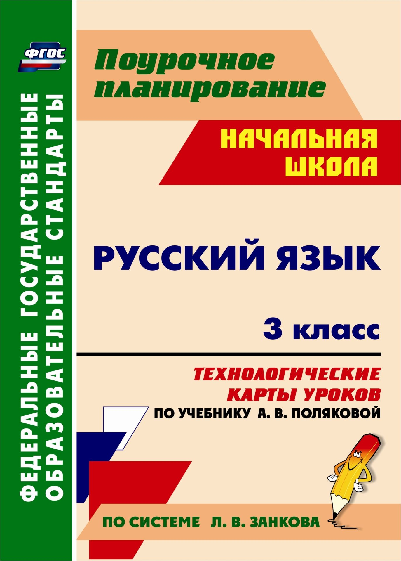 ТЕХНОЛОГИЧЕСКИЕ КАРТЫ РУССКИЙ ЯЗЫК 3 КЛАСС ПНШ СКАЧАТЬ БЕСПЛАТНО
