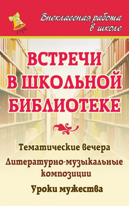 Купить Встречи в школьной библиотеке: тематические вечера