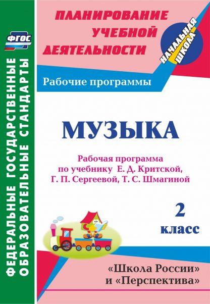 Купить Музыка. 2 класс: рабочая программа по учебнику Е. Д. Критской