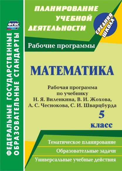 Купить Математика. 5 класс: рабочая программа по учебнику Н. Я. Виленкина