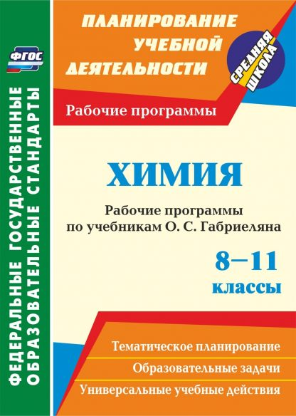 Купить Химия. 8-11 классы: рабочие программы по учебникам О. С. Габриеляна в Москве по недорогой цене