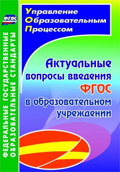 Купить Актуальные вопросы введения федерального государственного образовательного стандарта в образовательном учреждении в Москве по недорогой цене